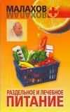 Раздельное и лечебное питание