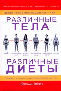 Различные тела. Различные диеты