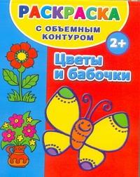 Раскраска с объемным контуром 2+. Цветы и бабочки