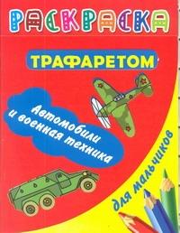 Раскраска с трафаретом для мальчиков. Автомобили и военная техника