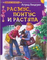 Расмус, Понтус и Растяпа