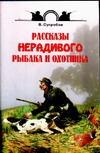 Рассказы нерадивого рыбака и охотника