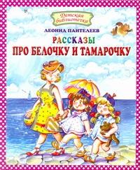 Рассказы про Белочку и Тамарочку