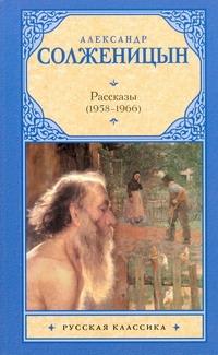 Рассказы, 1958-1966