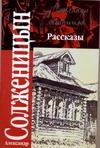 Рассказы, 1959-1966. Крохотки, 1958-1960