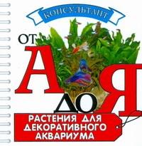 Растения для декоративного аквариума