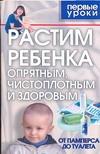 Растим ребенка опрятным,чистоплотным и здоровым