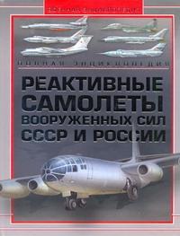 Реактивные самолеты Вооруженных Сил СССР и России