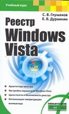 Реестр Windows Vista