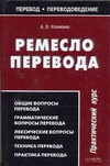 Ремесло перевода. Практический курс