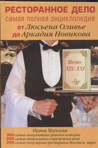 Ресторанное дело. Самая полная энциклопедия от Люсьена Оливье до Аркадия Новиков