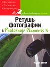 Ретушь фотографий в Photoshop Elements 3