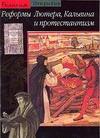 Реформы Лютера, Кальвина и протестантизм