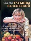 Рецепты Татьяны Веденеевой