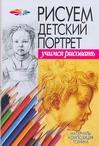 Рисуем детский портрет
