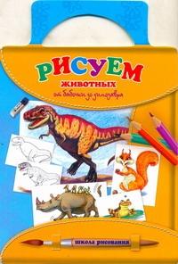 Рисуем животных: от бабочки до динозавра