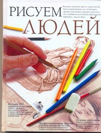 Рисуем людей