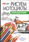 Рисуем мотоциклы
