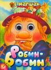 Робин-Бобин