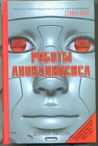 Роботы Апокалипсиса