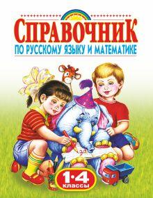 Справочник по русскому языку и математике. 1-4 класс. Родничок