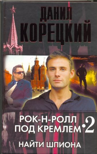 Рок-н-ролл под Кремлем. Кн. 2. Найти шпиона