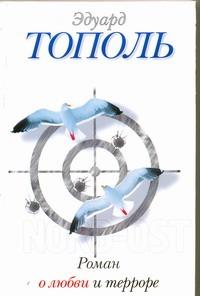 Роман о любви и терроре, или Двое в