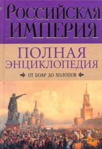 Российская империя. От бояр до холопов