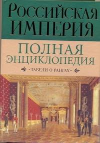 Российская империя. Полная энциклопедия