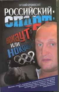 Российский спорт: нокаут или нокдаун?