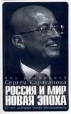 Россия и мир. Новая эпоха
