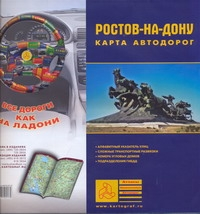 Ростов-на-Дону. Карта автодорог