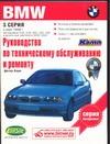 Руков. по эксп, тех.обслужив. и ремонту автомоб.BMW 3-й серии