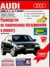 Руководство по техническому обслуживанию и ремонту Audi A4, Audi A4 Avant