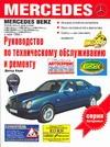 Руководство по техническому обслуживанию и ремонту Mercedes Е-класса