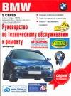 Руководство по техническому обслуживанию и ремонту автомобилей BMW 5