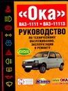 Руководство по техническому обслуживанию, эксплуатации и ремонту ВАЗ-1111, ВАЗ-1
