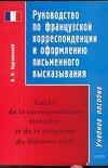 Руководство по французской корреспонденции и оформлению письменного высказывания