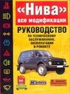 Руководство по эксплуатации, теxническому обслуживанию и ремонту автомобиля