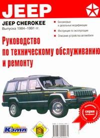 Руководство по эксплуатации, техническому обслужив.и ремонту автомобилей Jeep