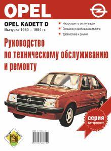 Руководство по эксплуатации, техническому обслуживанию и рем.авт.1980-1984гг.