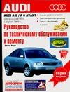 Руководство по эксплуатации, техническому обслуживанию и ремонту Audi A6. Audi A