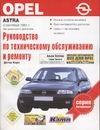 Руководство по эксплуатации, техническому обслуживанию и ремонту автомобилей