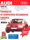 Руководство по эксплуатации, техническому обслуживанию и ремонту автомобилей Aud