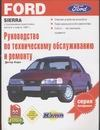 Руководство по эксплуатации, техническому обслуживанию и ремонту автомобилей For