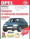 Руководство по эксплуатации, техническому обслуживанию и ремонту автомобилей Ope