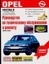 Руководство по эксплуатации, техническому обслуживанию и ремонту автомобиляей  O