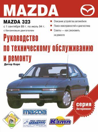 Руководство по эксплуатации, техничкескому обслуживанию и ремонту автомобилей: M