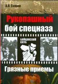 Рукопашный бой спецназа КГБ.