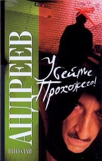 Рус.хит.(м) Андреев Убейте прохожего